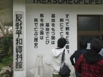 伊江島の反戦資料館