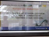横河電機インターナショナル - スクリーンに電光掲示の歓迎の文字