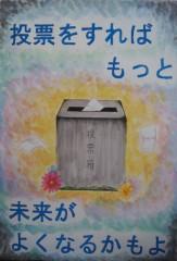 """""""明るい選挙啓発ポスターコンクール"""