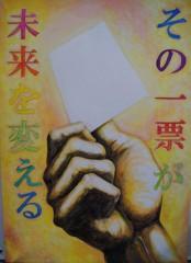 平成24年 明るい選挙啓発ポスターコンクール高校生部門