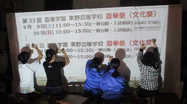 文化祭の告知の横断幕も作成中です。